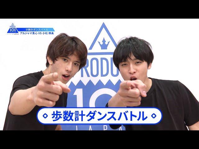 【アルジャマ 勇心(Aljama Eujin)VS小松 倖真(Komatsu Koshin)】歩数計ダンスバトル PRODUCE 101 JAPAN