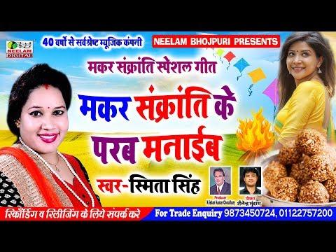 मकरसंक्रन्ति के मनाइब Smita Singh  New Bhojpuri Hit Song Sab Kehu Makarsankranti Parav Sng Manaib Ho