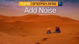 סודות הפילטרים- פרק חמישי - Add Noise
