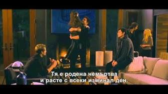 Здрач: Зазоряване  (2012)