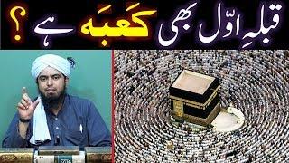 Qibla-e-Awwal KABAH hai Bait-ul-Maqdis NAHIN hai ??? TRUTH Rev…
