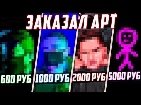 ЗАКАЗАЛ АРТ за 600, 1000, 2000 и 5000 РУБЛЕЙ!
