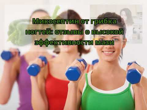 Микосептин от грибка ногтей: отзывы о высокой эффективности мази