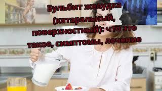 Бульбит желудка (катаральный, поверхностный): что это такое, симптомы, лечение