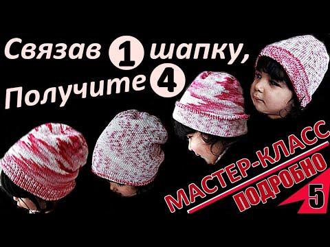 СВЯЗАВ 1 ШАПКУ, ПОЛУЧИТЕ 4. МК-5. Шапки. Детские шапки. Hats. Children hats. Hüte. Kinderhüte.