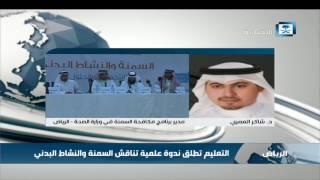 د. شاكر العمري للإخبارية: 60% من المجتمع يعانون من السمنة