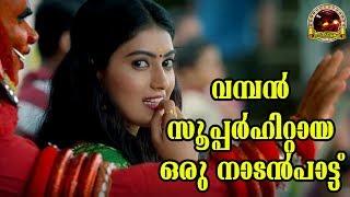 വമ്പൻസൂപ്പർഹിറ്റായ ഒരു നാടൻപാട്ട് കണ്ടുനോക്കൂ | Malayalam Nadanpattu  | Folk Song In Malayalam
