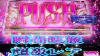 最新台 魔法少女まどか☆マギカ3 新編 叛逆の物語(超激レア)瞬間映像しょっぱな〜1撃最大上乗せ。デカpush中段チェリー(スリーステップ 杏子→なぎさ→まどか)右上がりスイカVフラッシュ 魔法少女まどか☆マギカ 検索動画 8