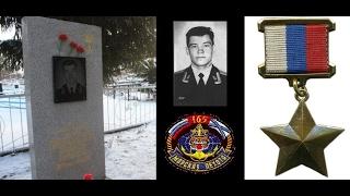 Владимир Валерьевич Боровиков, командир взвода 1 ДШР 165 ПМП, лейтенант, Герой России (посмертно).