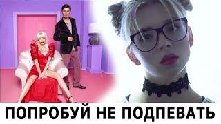 ПОПРОБУЙ НЕ ПОДПЕВАТЬ // МЕГА ХИТЫ