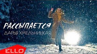 Дарья Хмельницкая - Рассыпается
