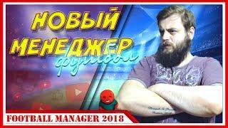 УЧИМСЯ ИГРАТЬ — Football Manager 2018 | #1