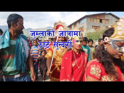 जुम्लाको जात्रामा ठाट सुन्दरी ।। Beautiful leady in Jumla festival ।। जुम्ला कर्णाली