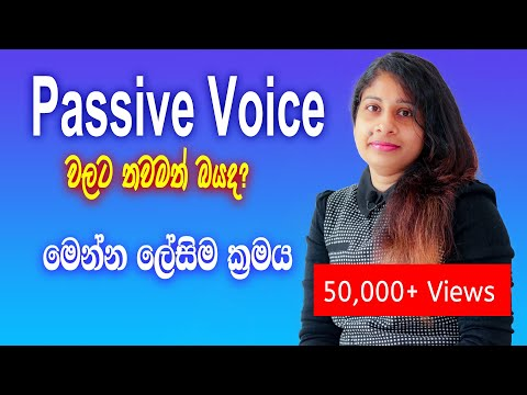 Passive Voice in Sinhala | Passive Voice all tenses | Learn English in Sinhala ( New Step-by -Step)