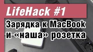 Зарядка для MacBook Pro и «наша» розетка – самое дешевое решение(, 2015-04-17T14:06:01.000Z)