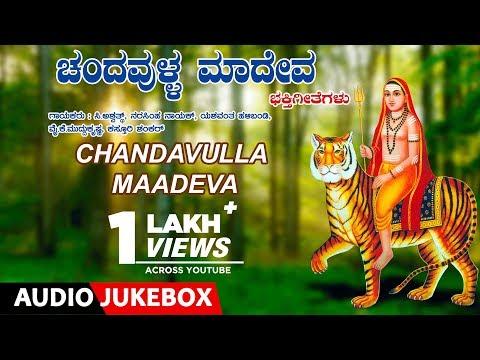 Chandavulla Maadeva Jukebox | C Ashwath, Kasturi Shankar | Kannada Devotional Songs | Mahadeshwara