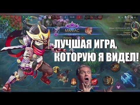 КАК ИГРАЕТ ТОП МИРА ХАЯБУСА! РАЗБОР ИГРЫ - Mobile Legends
