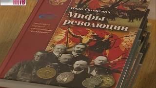 В Н.Новгороде изв.историки и обществ.деятели представляют новый взгляд на события столетней давности