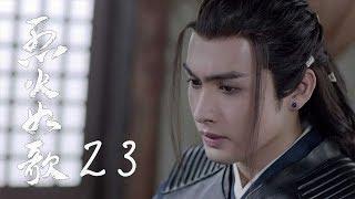 烈火如歌 | The Flame's Daughter 23(迪麗熱巴、周渝民、張彬彬等主演)