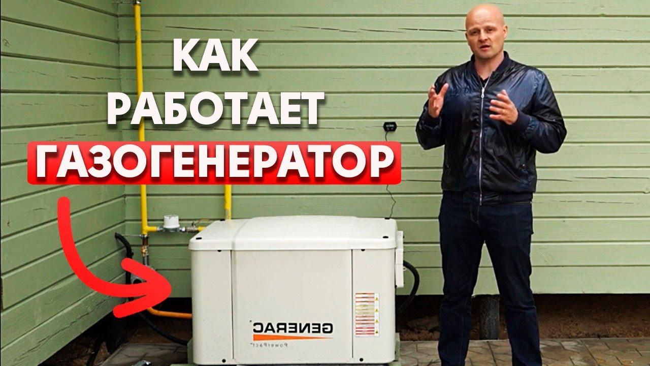 Газогенератор для дома | Газовый генератор как вариант альтернативного источника питания