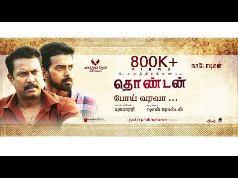 Poi Varavaa (Official Video Song) - Thondan | Vikranth | Justin Prabhakaran | Samuthirakani