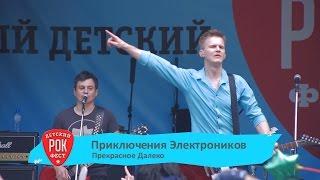 Смотреть клип Приключения Электроников - Прекрасное Далеко