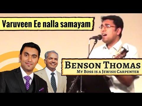 Varuveen Ee Nalla Samayam   Malayalam Christian Worship   Benson Thomas