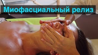 Массаж лица | Миофасциальный релиз | Видеоурок #3