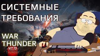 видео World of Tanks системные требования для ноутбуков