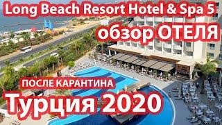 Турция 2020 Обзор Отеля После Карантина Long Beach Resort Hotel Spa 5 Алания