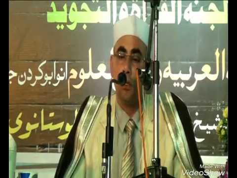 Shaikh Abdul Nasir Harak Mehf E  Husn E Qiraat Jamia Islamia Anwa (INDIA) 2016