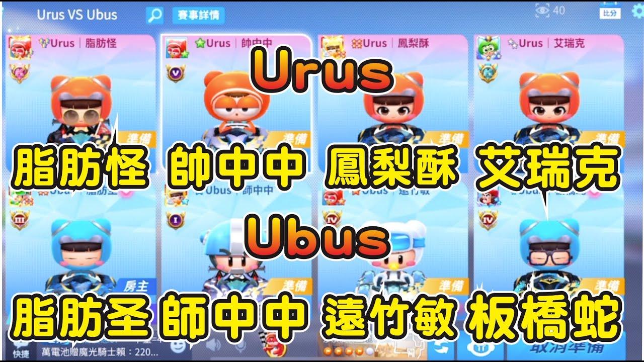 【跑跑卡丁車Rush+】世紀對決!Urus vs Ubus!真假車隊大對決?房間突然不見?馬了個X我房呢?(上)┃帥中中