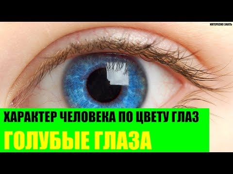 Характер человека с голубыми глазами