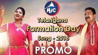 Telangana Formation Day Song | 2018 | Mangli | Kandi Konda | Jangi Reddy | PROMO | MicTv.in