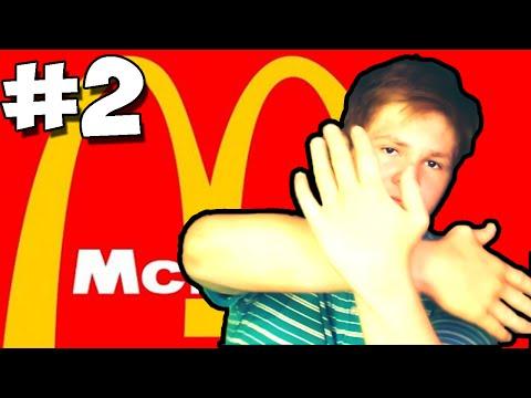 McDonalds - центр вакансий