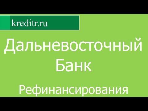 Дальневосточный Банк обзор кредита «Рефинансирования» условия, процентная ставка, срок