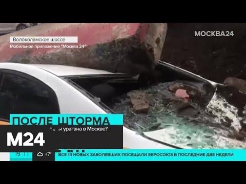 Погода в столице в ближайшее время испортится - Москва 24