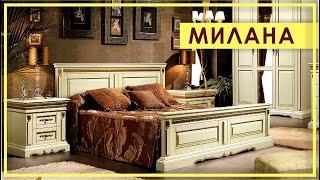 Белорусская белая спальня Милана(, 2015-01-12T10:11:17.000Z)