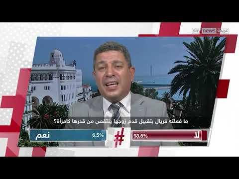 خبير اجتماعي جزائري: تم استغلال فيديو تقبيل قدم الزوج لتأجيج الصراع بين الرجل والمرأة | نقاش تاغ  - نشر قبل 20 ساعة