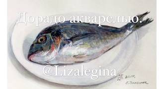 Как написать рыбу акварелью