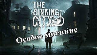 The Sinking City Честный Обзор!