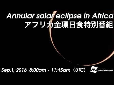アフリカ金環日食特別番組 /  Live the annular solar eclipse in Africa