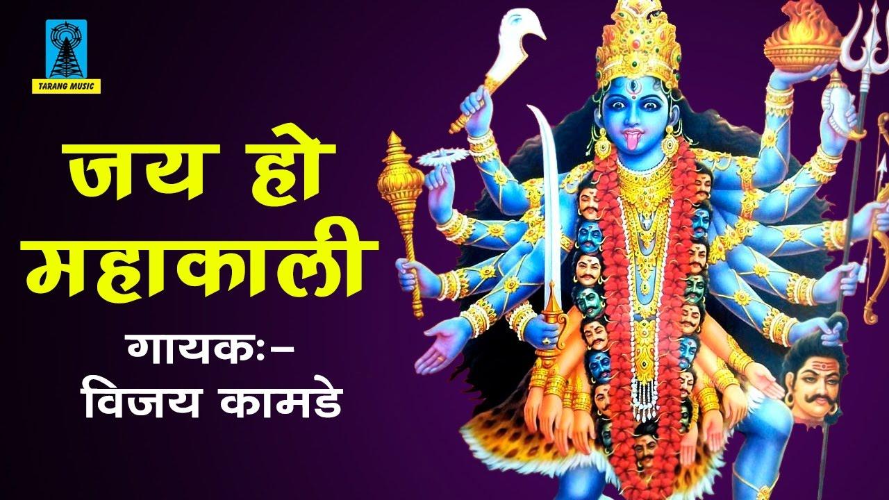 Jai Ho Mahakali - New Kali Mata Bhajan 2017 - Devotional Video - Vijay  Kamde - Bundelkhandi Hits