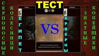 Total War: Rome 2 EE - Тест отрядов (Арверны-Знатные копейщики vs Египет-Серпоносные колесници)