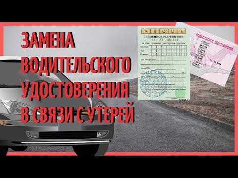 Замена водительского удостоверения в связи с утерей