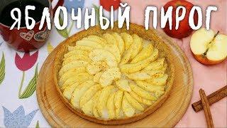 Яблочный пирог с заварным кремом из овсяного молока (веган)