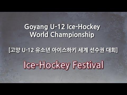 [Event] Goyang U-12 Ice-Hockey World Championship