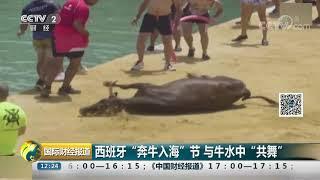 [国际财经报道]国际新闻现场| CCTV财经