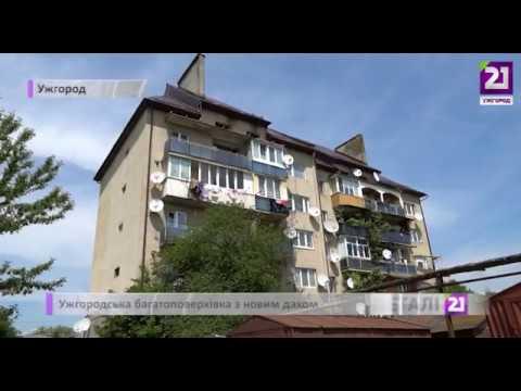 21 channel: Ужгородська багатоповерхівка з новим дахом