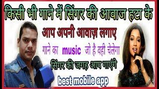 Kisi bhi songs me Singer ki aawaj hata ke apni aawaz lagaye or apna khud ka gaana banaye